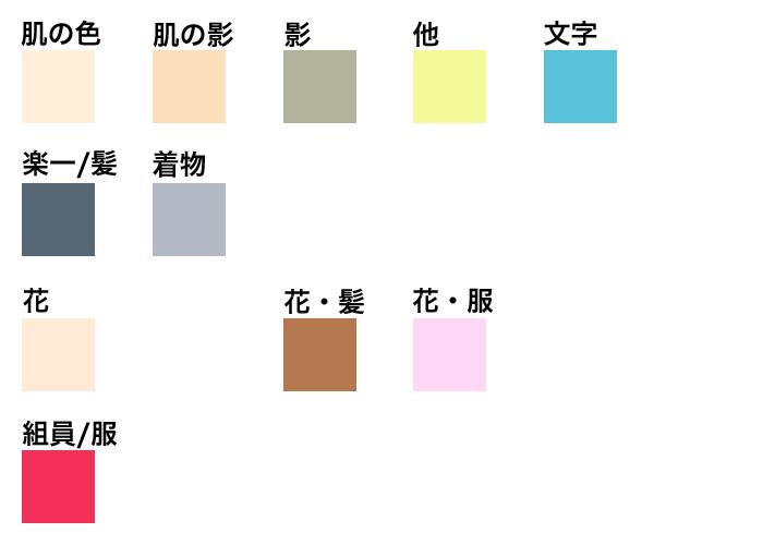 palette-taiheigumi