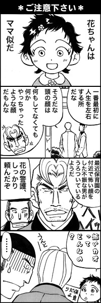 taihei3